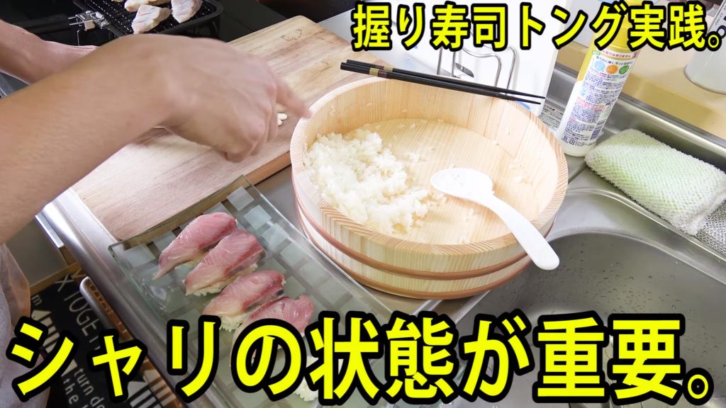 hamachisushi