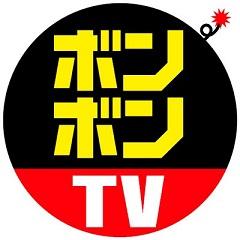 ボンボンTV1